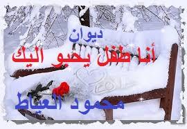 منتدى د.محمود العياط