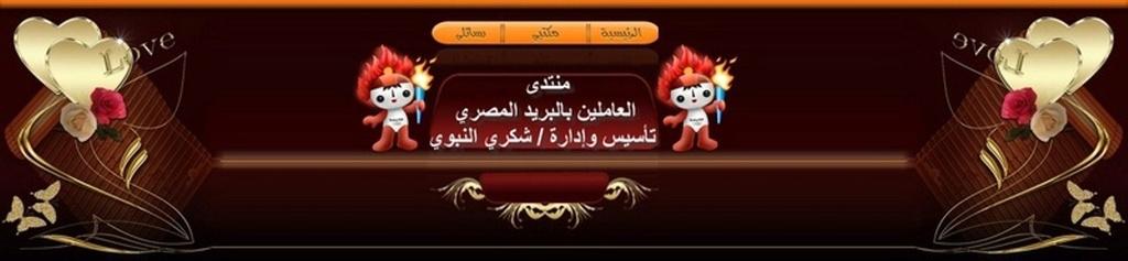 منتدى العاملين بالبريد المصري