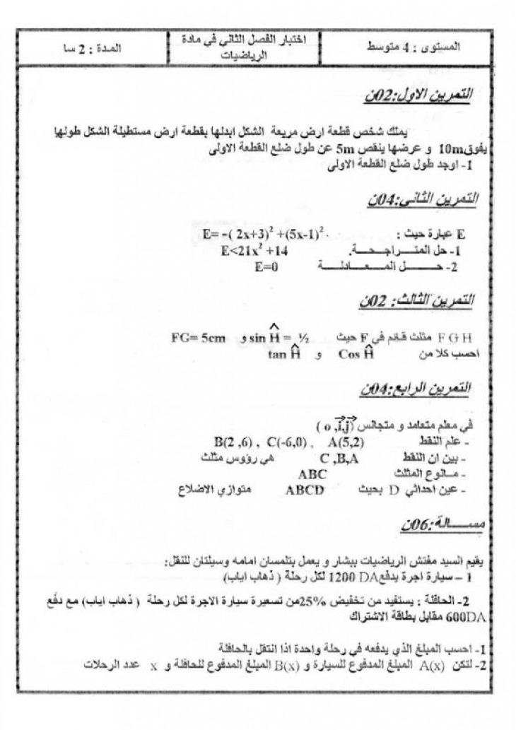 اختبار في الرياضيات مستوى 4م 61081910.jpg