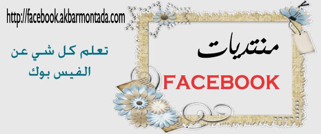 منتديات فيس بوك