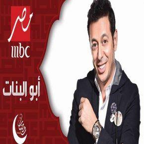 الحلقة 19 مسلسل أبو البنات 2016