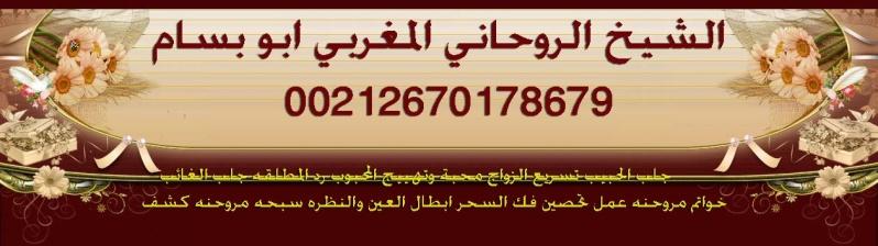 شيخ روحاني مغربي ابو بسام لجلب الحبيب وفك السحر 00212670178679