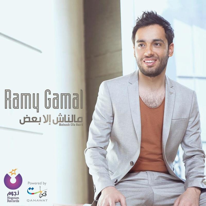 صور رامي جمال