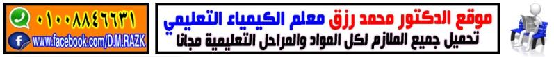 موقع الدكتور محمد رزق معلم الكيمياء للثانوية العامة
