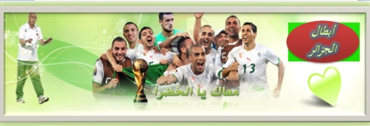 أبطال الجزائر