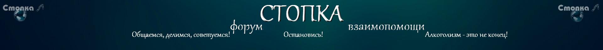 форум Стопка