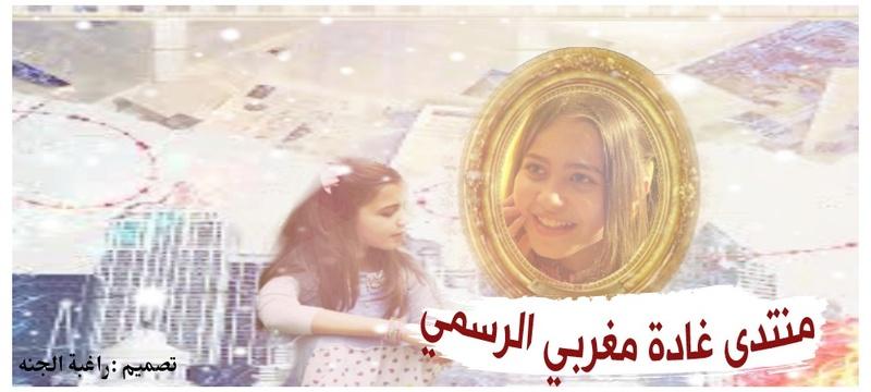 منتدى غادة المغربي الرسمي