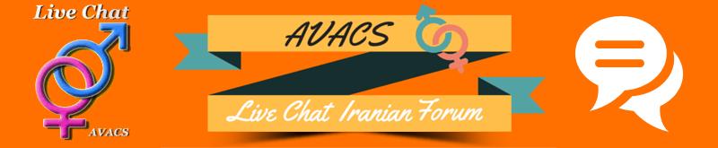 انجمن آواکس لیو چت ایران