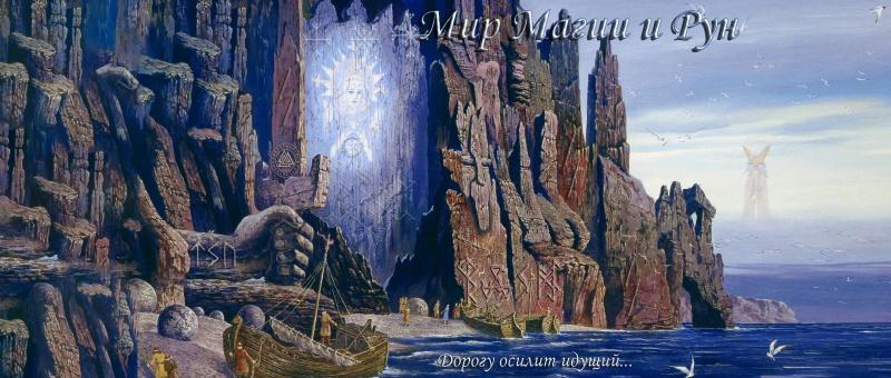 Мир Магии и Рун