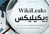 مقهى عشتار ويكيبلكس وكشف المستور