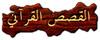 مقهى القصص القرآني