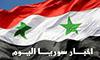 مقهى عشتار سوريا اليوم