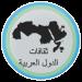ثقافات الدول العربية والعالم