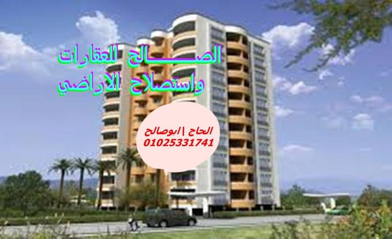 الصالح للعقارات واستصلاح الاراضي 01025331741