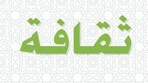 taqafa