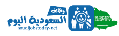 وظائف السعودية اليوم | الاحد 29 ربيع الأول 1439هـ - 17 دجنبر 2017م