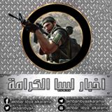 اخبار ليبيا الكرامة