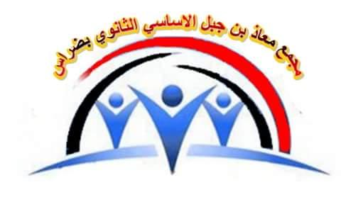 مكتبة مجمع معاذ بن جبل بضراس