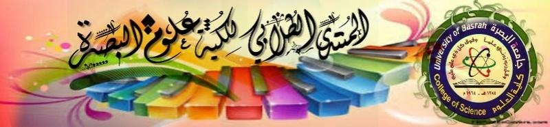 المنتدى الطلابي لكلية العلوم في جامعة البصرة