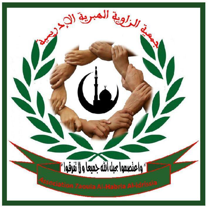 شعارالجمعية Logo de l'association