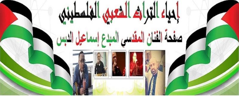 منتدى الفنان المقدسي إسماعيل الدبس